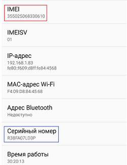 IMEI можно узнать в настройках самого смартфона