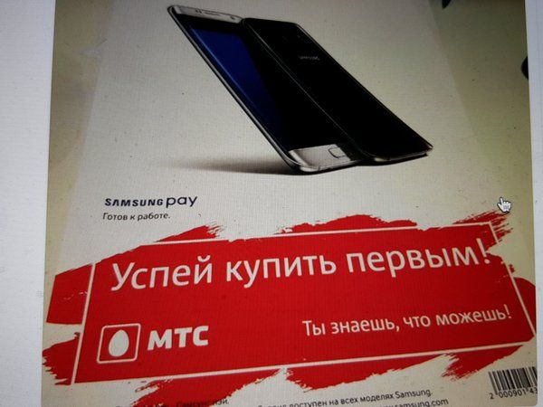 Сервис Samsung Pay