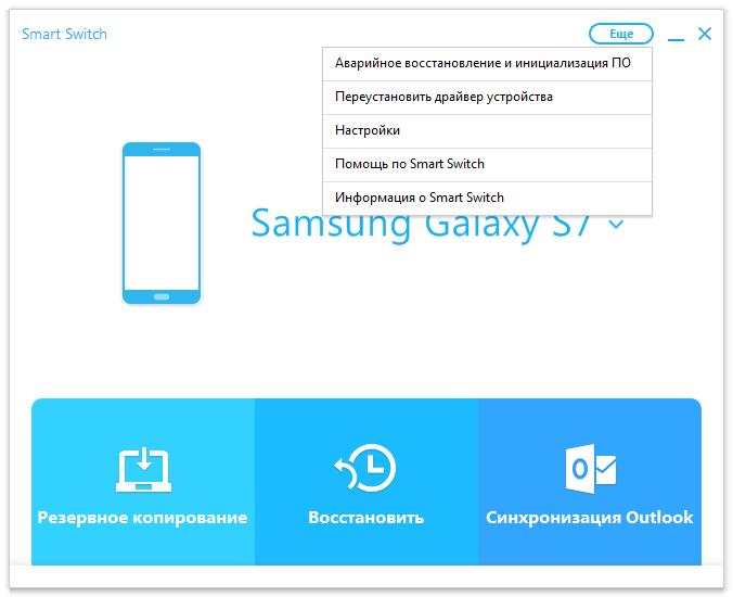 Вызов меню программы Smart Switch