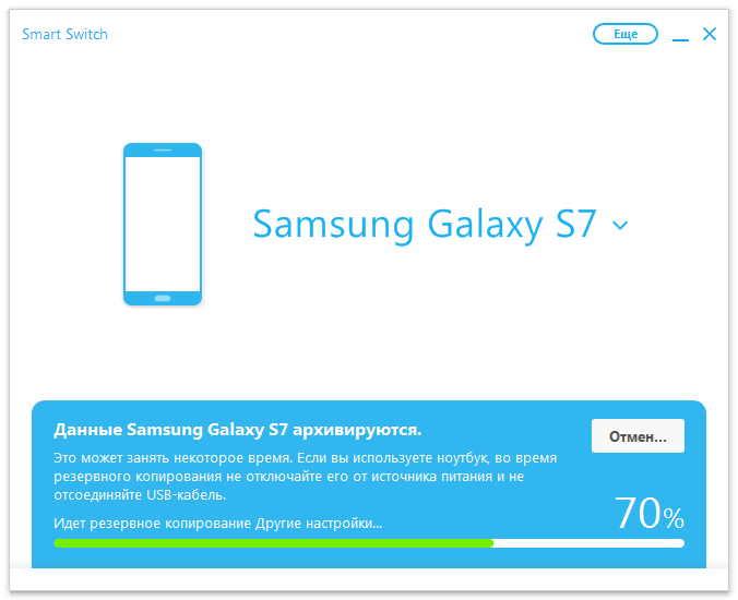 Идет процесс создания резервной копии Samsung Galaxy S7