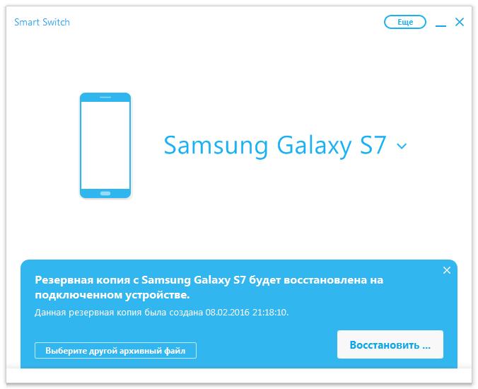 Восстановление данных резервной копии Samsung Galaxy S7