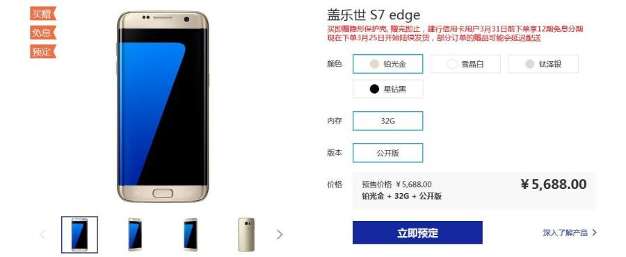 Цена Samsung Galaxy S7 Edge SM-G9350 в Китае