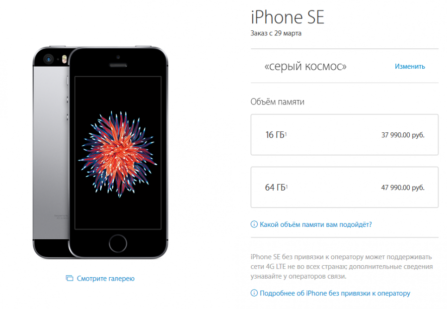 Цена Apple iPhone SE в России