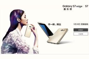 Samsung Galaxy S7 и Galaxy S7 Edge покоряют Китай!