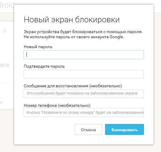 Как разблокировать Samsung Galaxy S7 с помощью Android Device Manager