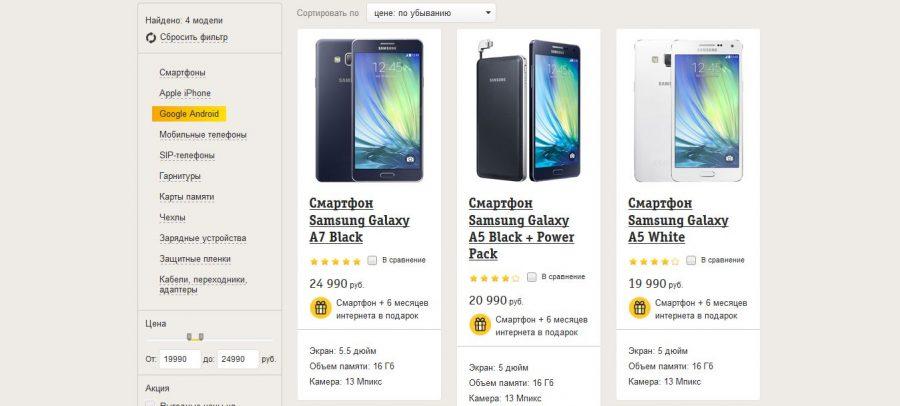 Samsung vs Билайн