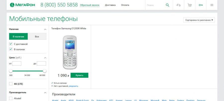 За что не любят Samsung Galaxy S7 Билайн и Мегафон?