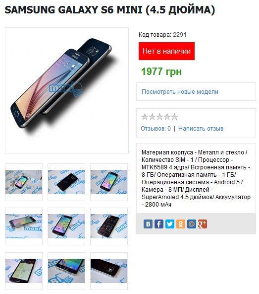 """Китайский """"Samsung Galaxy S6 Mini"""" в одном украинском интернет-магазине"""