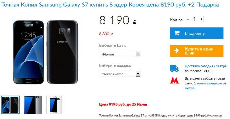 """""""Точная реплика"""" Samsung Galaxy S7"""