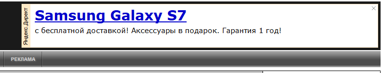 Samsung Galaxy S7 - обман
