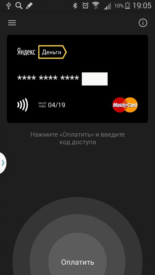 Мобильный кошелек Яндекс.Деньги