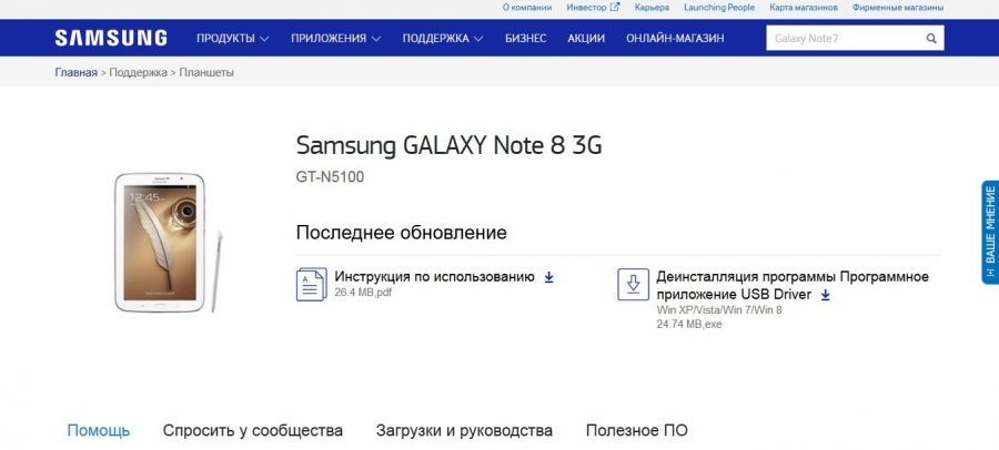 GALAXY Note 8 3G