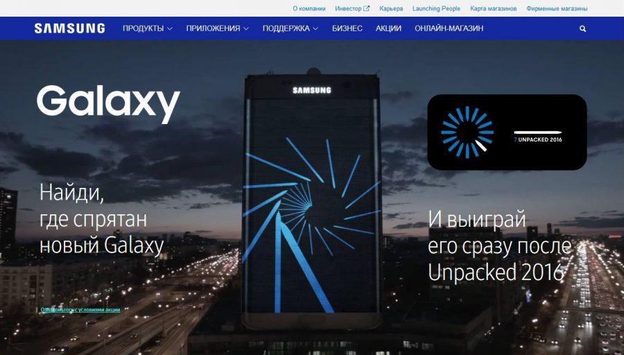 Игра по поиску спрятанного в Москве Galaxy Note 7 на сайте Samsung Россия
