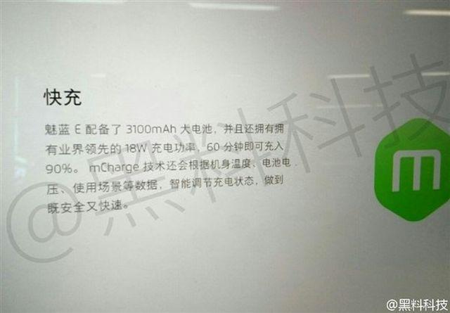 Характеристики Meizu M1E