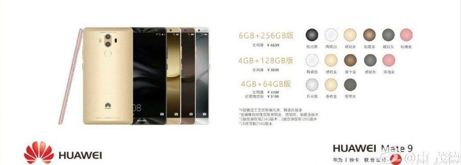 Цвета Huawei Mate 9