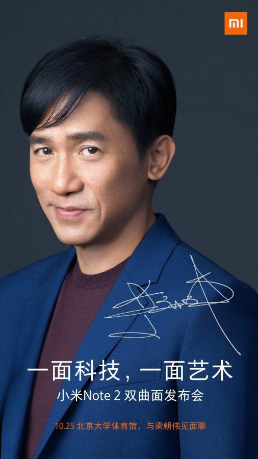 Презентация флагманского Xiaomi Mi Note 2 состоится 25 октября