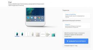 Цена максимального Google Google Pixel XL