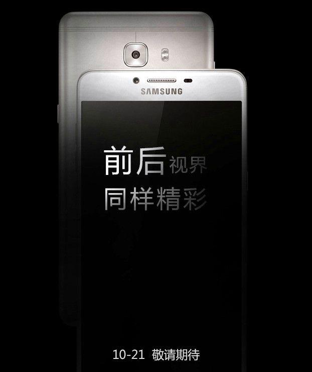 Дата выхода Samsung Galaxy C9 на официальном тизере мероприятия