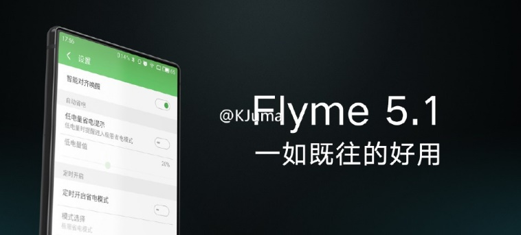 Flyme OS 5.1