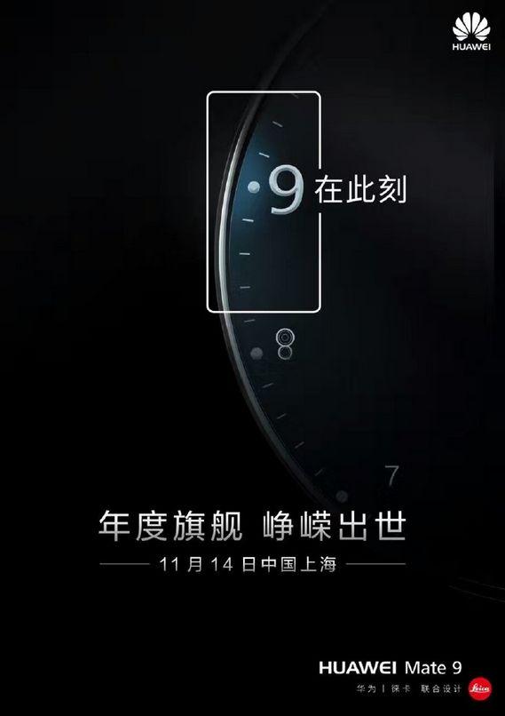 14 ноября выйдет Huawei Mate 9 Pro - улучшенная версия флагмана