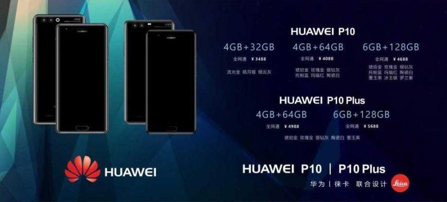 Обзор модификаций Huawei P10 и P10 Plus