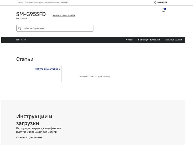 Страница SM-G955FD на казахской версии сайта Samsung