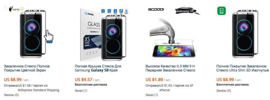 Защитное стекло для Galaxy S8 на AliExpress