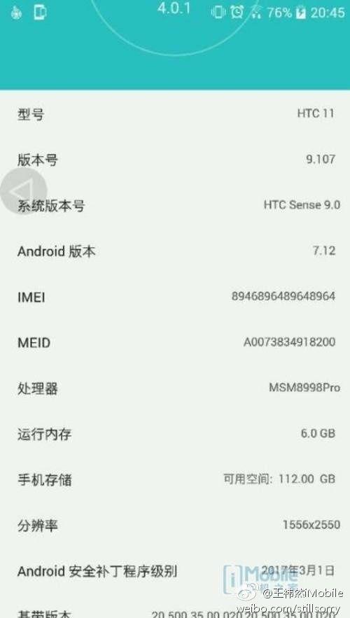 Технические характеристики HTC 11