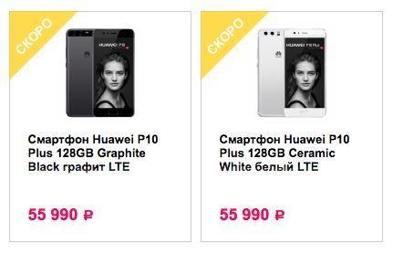 Huawei P10 128 Gb