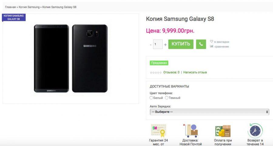 Осторожно: подделка Samsung Galaxy S8 уже проявилась в продаже