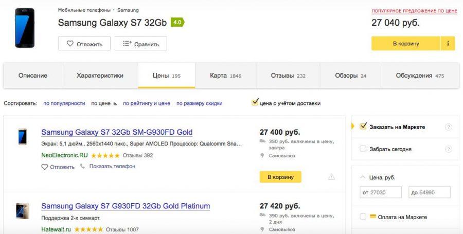 Цена Samsung Galaxy S7