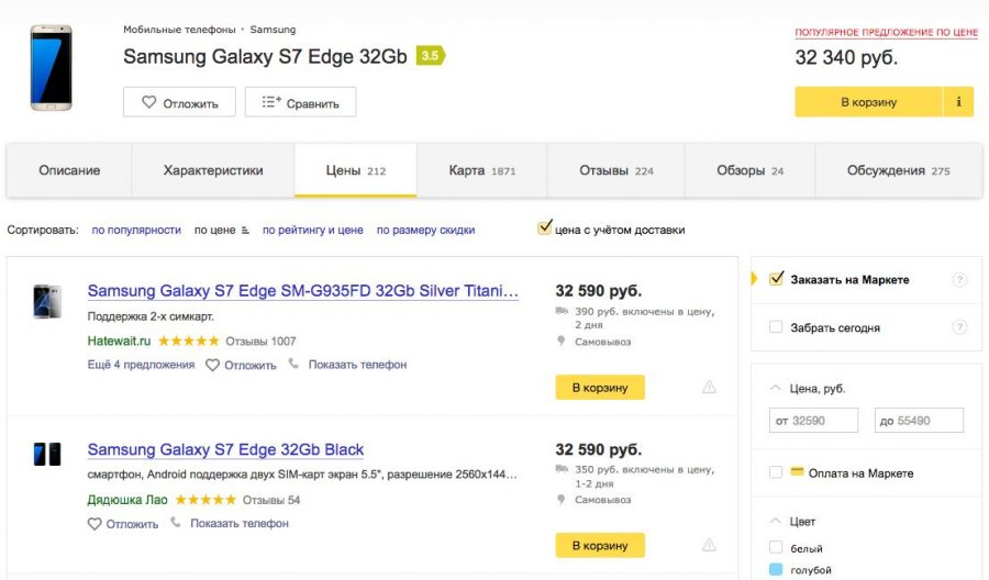 Цена Galaxy S7 Edge