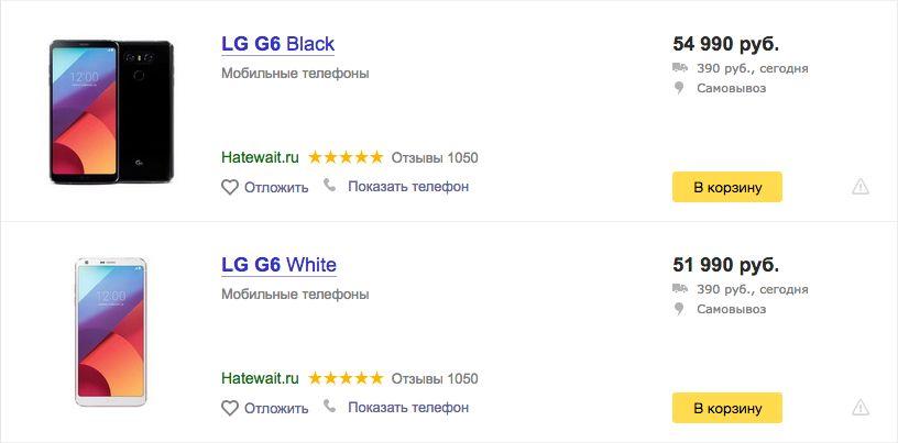 LG G6 на Яндекс.Маркете