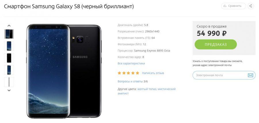 Samsung Galaxy S8 действительно появился в Связном