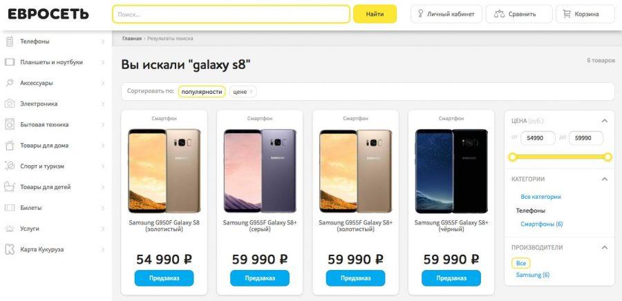 Samsung Galaxy S8 действительно появился в Евросети