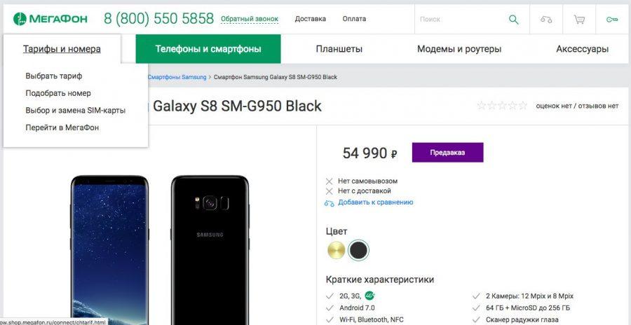 Samsung Galaxy S8 действительно появился в магазинах Мегафона