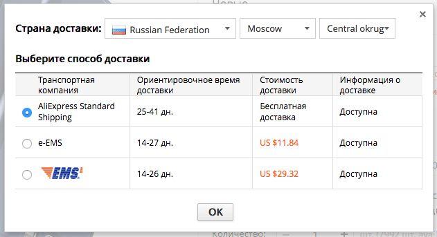 Бесплатная доставка на территорию России и СНГ
