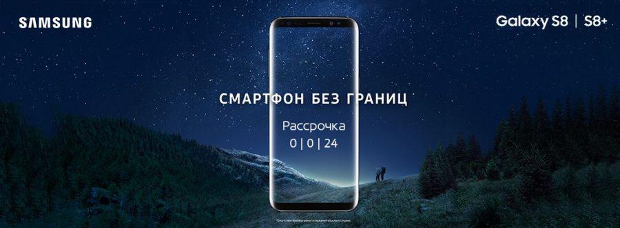 """Samsung Galaxy S8 в рассрочку от Связного и """"Ренессанс Кредит"""""""