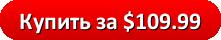 Купить за 109.99 долларов