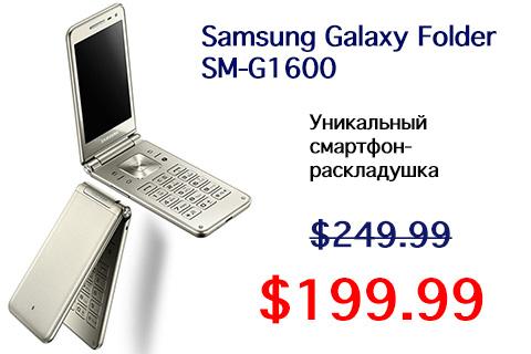 Galaxy Folder 2