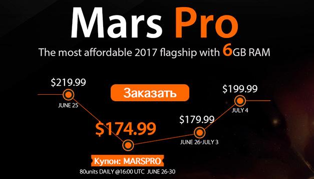 Успей приобрести Vernee Mars Pro по лучшей цене