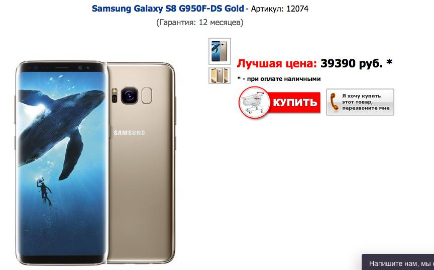 Samsung Galaxy S8 дешево - это реально!