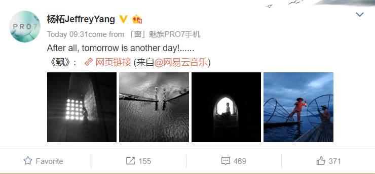 Как предполагается, эти фото были сделаны на основную камеру Meizu Pro 7 или Pro 7 Plus