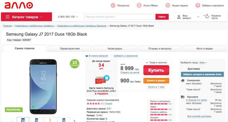 Galaxy J7 (2017) в украинском интернет-магазине АЛЛО