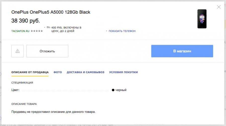 """Самый дешевый OnePlus 5 в Москве от """"Таксафона"""""""
