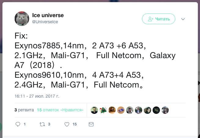 Первые данные о Exynos 7885 от инсайдера Ice universe