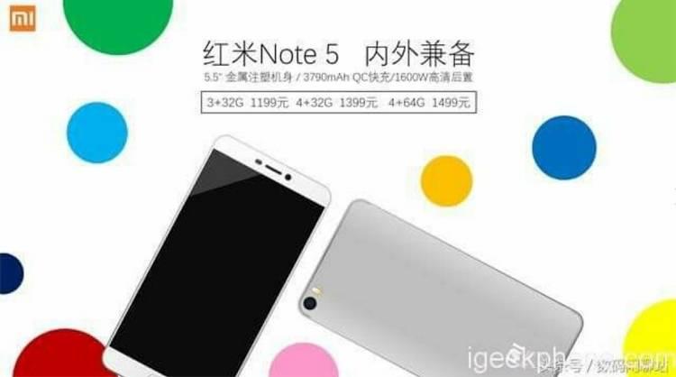 Три вероятных модификации Xiaomi Redmi Note 5