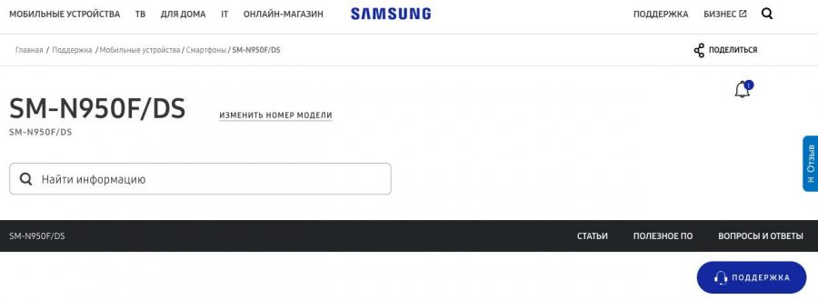 Samsung Galaxy Note 8 Dual SIM (Duos) на официальном сайте