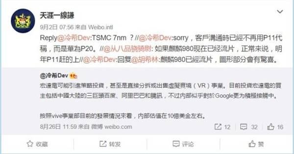 Первая утечка данных о Kirin 980 в китайской социальной сети Weibo