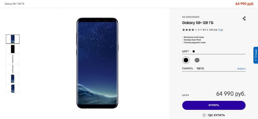Samsung Galaxy S8+ 128 Gb в каталоге на официальном сайте компании Samsung
